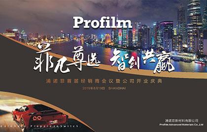 """World Leading Facility"" ——Profilm's opening ceremony"