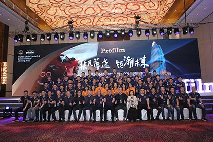 菲凡尊选,领潮未来丨Profilm品牌全球发布会暨2020经销商年会圆满召开