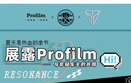 激情+热情=Profilm!